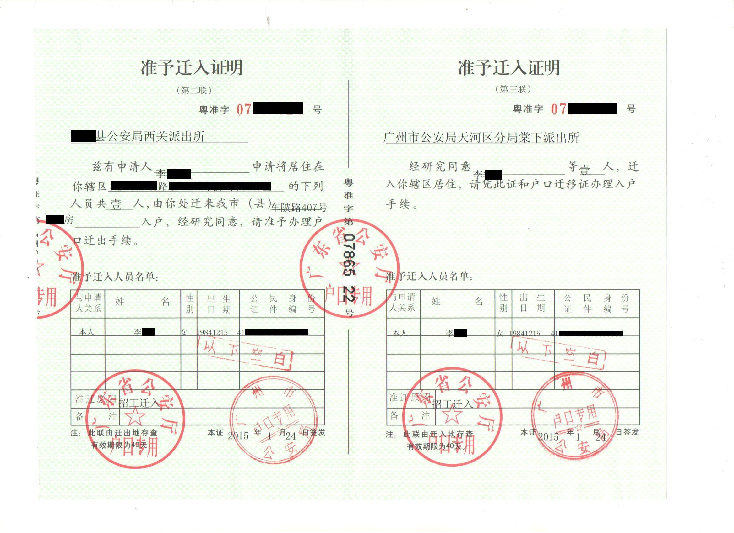 2015年第一季广州人才引进入户成功案例